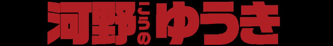 河野ゆうき 元 東京都議会議員 [自民党・板橋区] 公式サイト