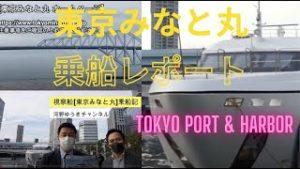 東京港 新視察船「東京みなと丸」乗船レポート